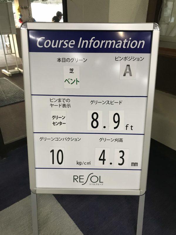 益子カントリー倶楽部グリーン情報