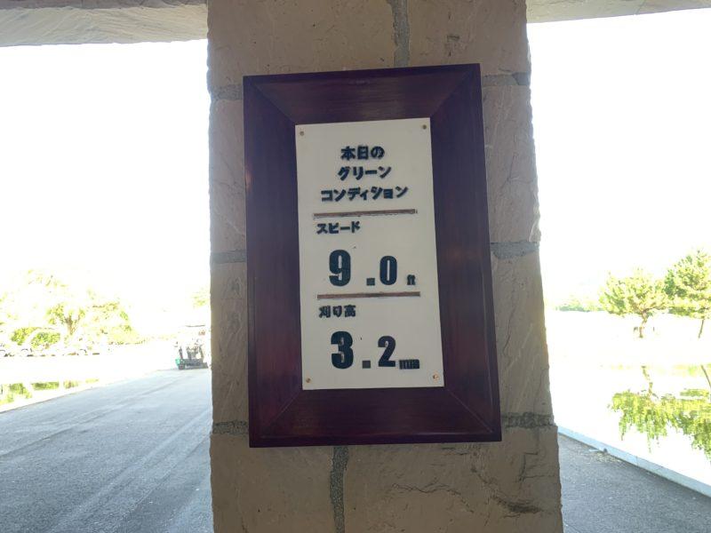 メイフラワーゴルフクラブのグリーンコンディション表