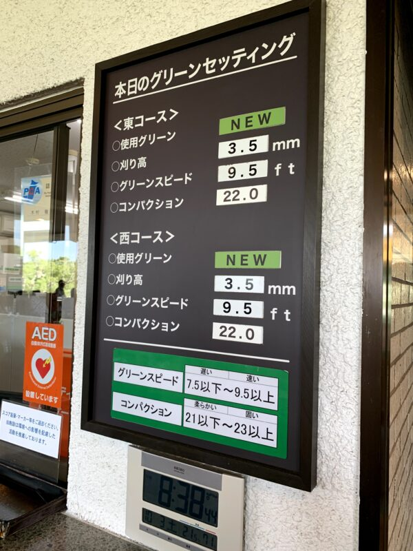 鶴舞カントリー倶楽部